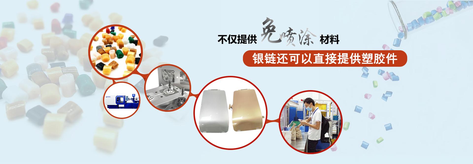 银链-免喷涂新型材料应用方案提供商