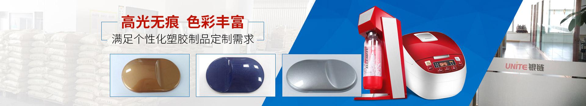 银链-满足个性化塑胶制品定制需求