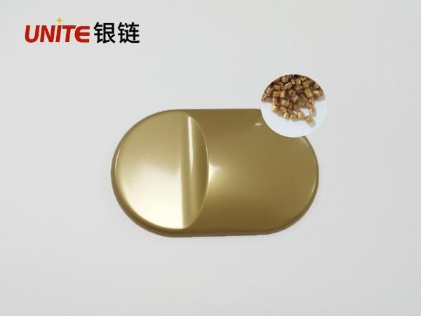 金色免喷涂色母粒